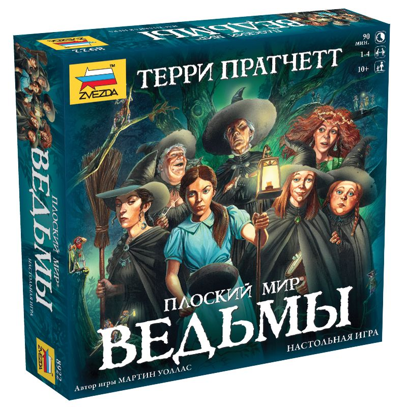 Стратегические игры - Плоский мир. Ведьмы