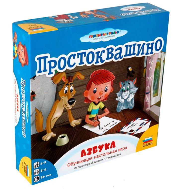 Настольные игры - Простоквашино. Азбука